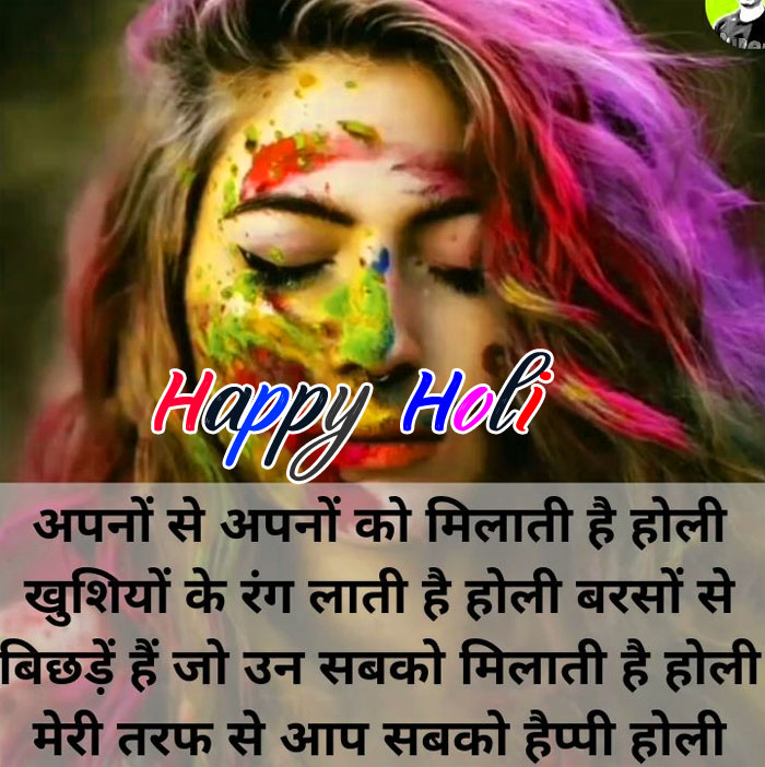 latest romantic Happy Holi My Love photo