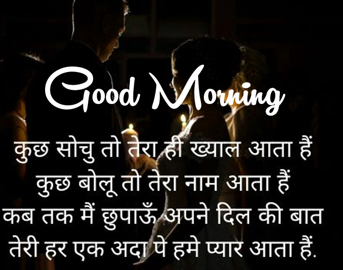 love Good Morning images for whatsapp in Hindi