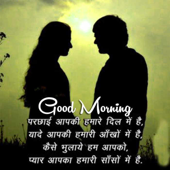 love Good Morning in Hindi images hd