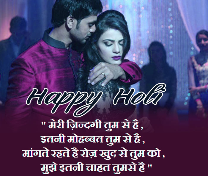 nice romantic Happy Holi My Love hd