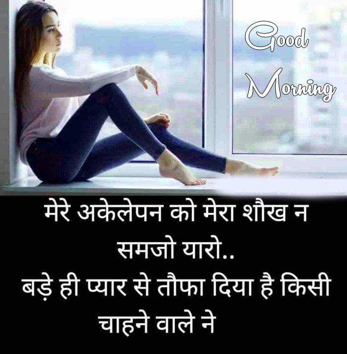 quotes in hindi Good Morning images for whatsapp hd