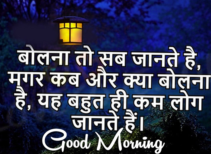 quotes in hindi Good Morning images hd