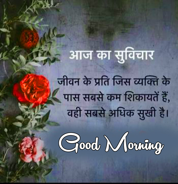 red flower Good Morning in hindi photo
