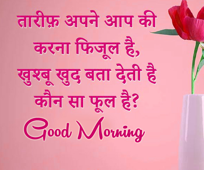 red flower Good Morning in hindi pics hd