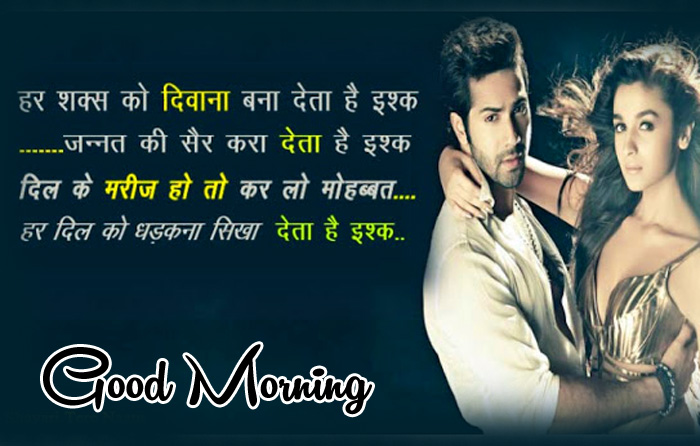 romantic Good Morning images for whatsapp in Hindi hd