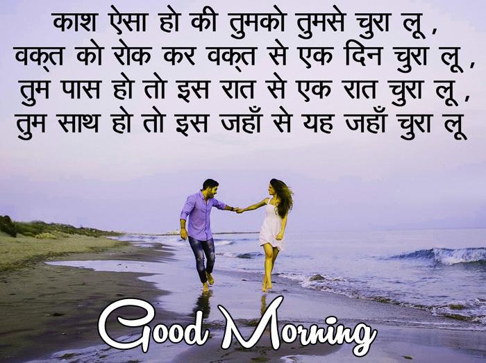 romantic Good Morning in Hindi love images hd