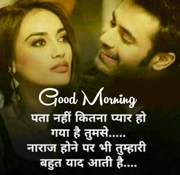 romantic Good Morning wallpaper for whatsapp in Hindi