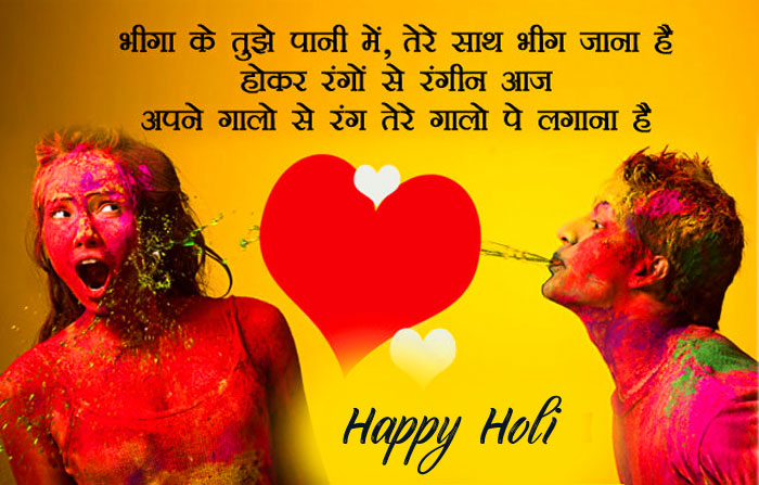 romantic Happy Holi My Love wallpaper