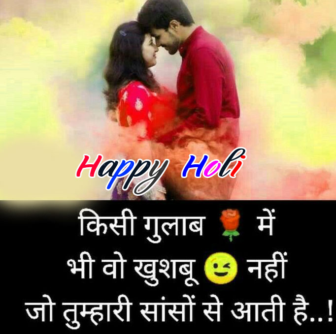 romantic Happy Holi images hd